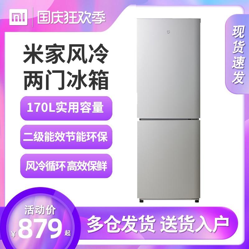 118160170L米家小米风冷两门冰箱小型家用租房宿舍电冰箱MIJIA