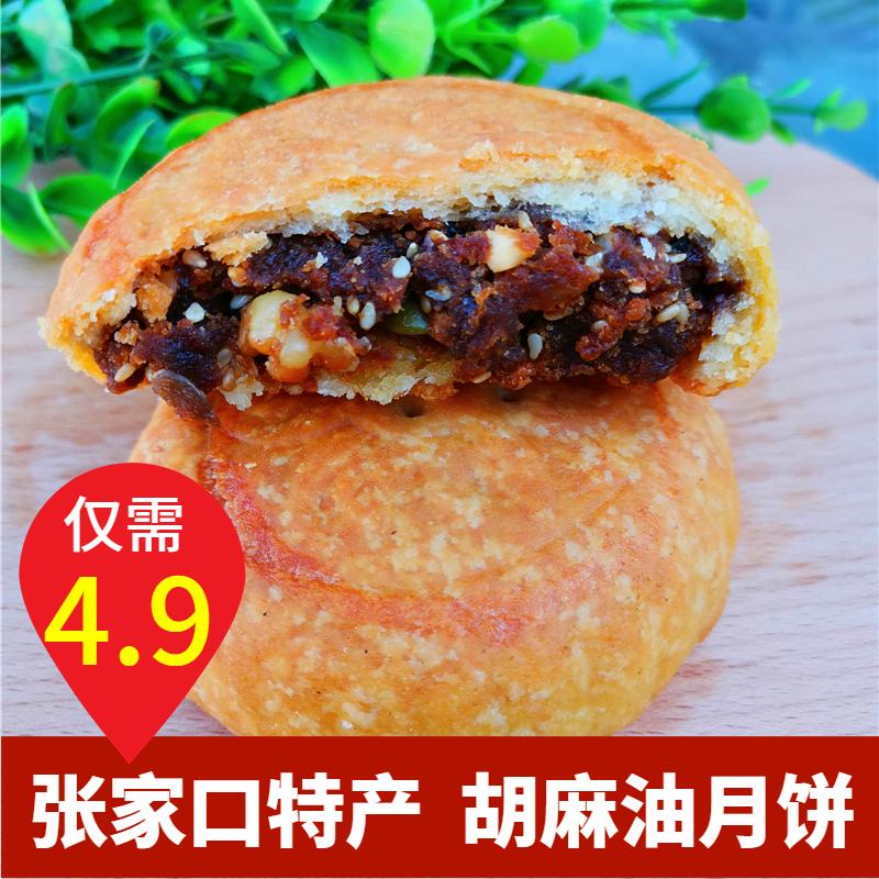 正宗胡麻油月饼125克张家口特产老式白糖红糖五仁手工纯素食月饼
