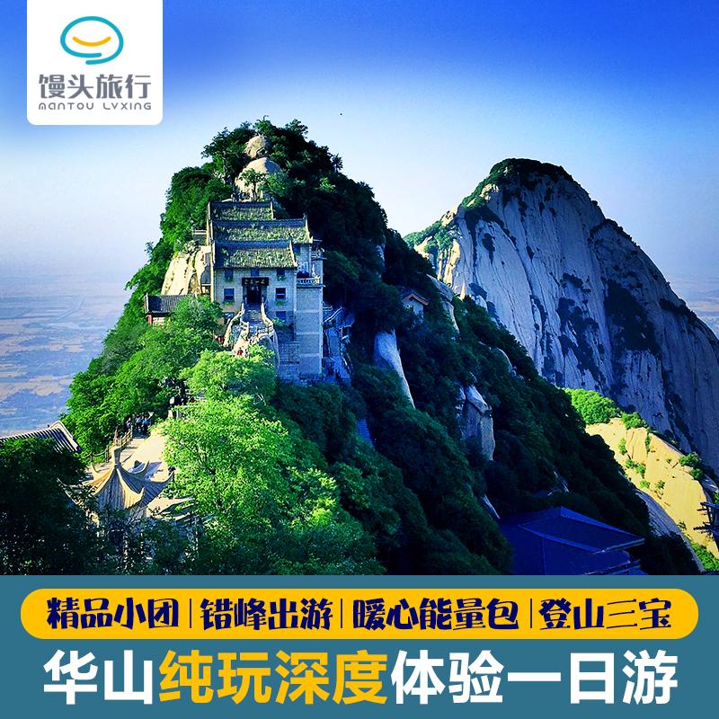 西安旅游华山一日游纯玩跟团游含门票索道错峰出游小团新体验