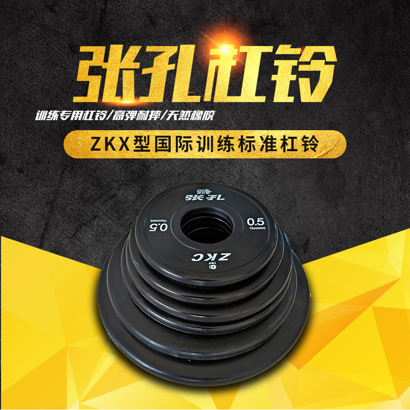 Zhang Kong barbell piece weight lifting national certification mens and womens professional weight lifting dumbbell ZKX all black bag film
