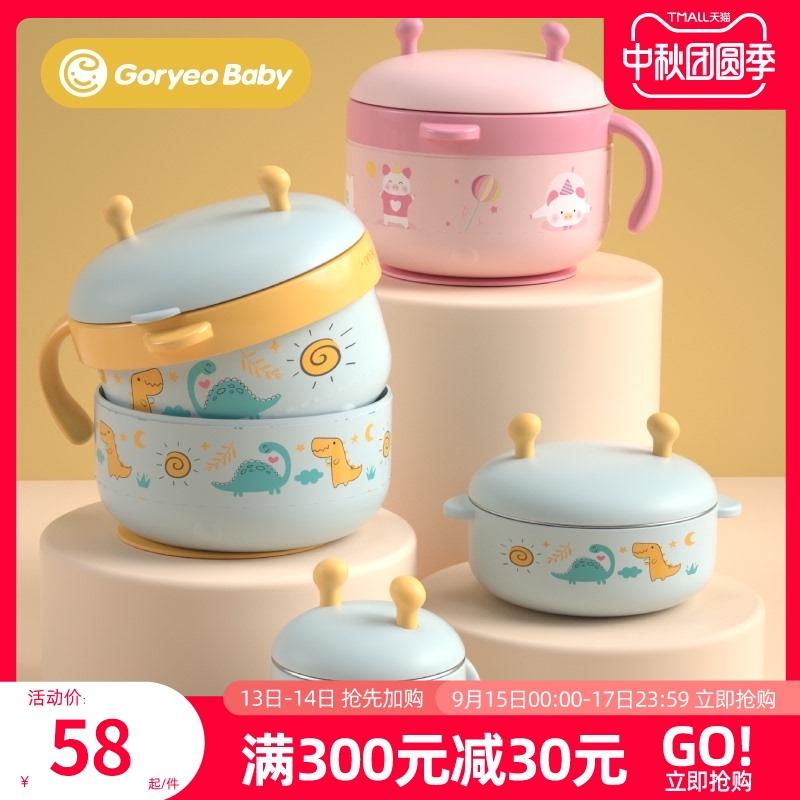 goryeobaby儿童餐具不锈钢吸盘碗
