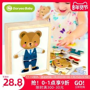 goryeobaby小熊换衣服游戏木制儿童益智手抓穿衣磁性拼图拼板玩具