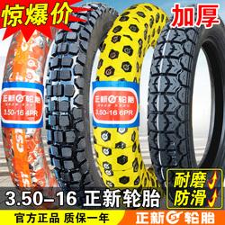 正新轮胎3.50-16摩托车外胎内胎gn125前胎后胎越野三轮车350一16