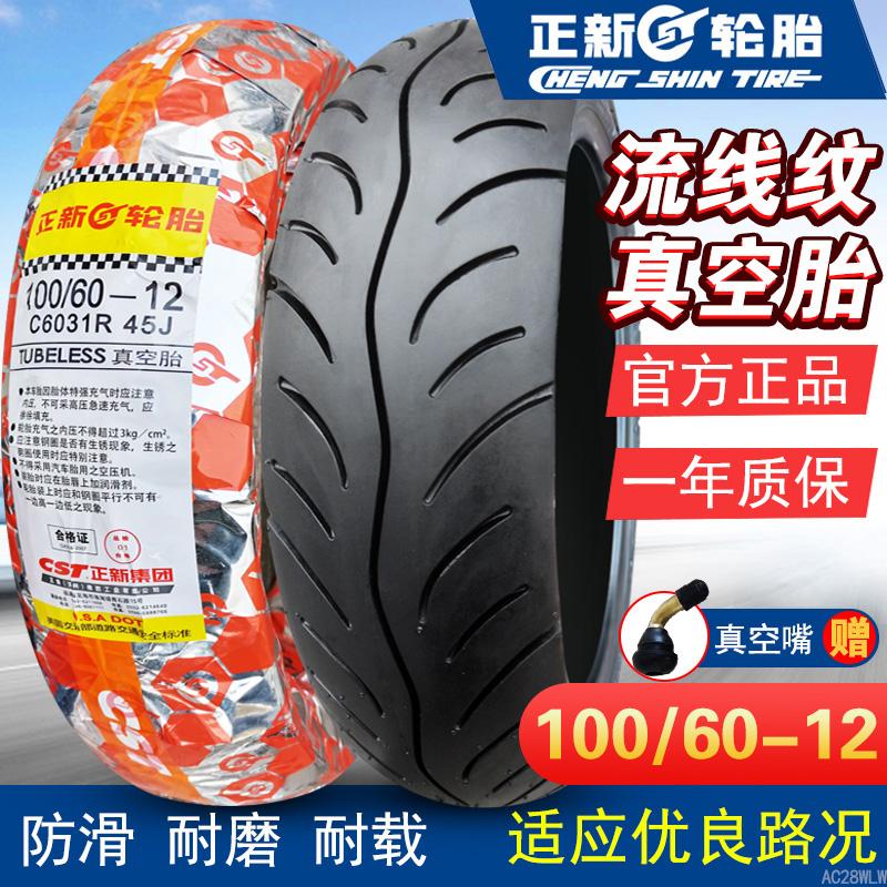 正新轮胎摩托车一12电动车外胎车胎