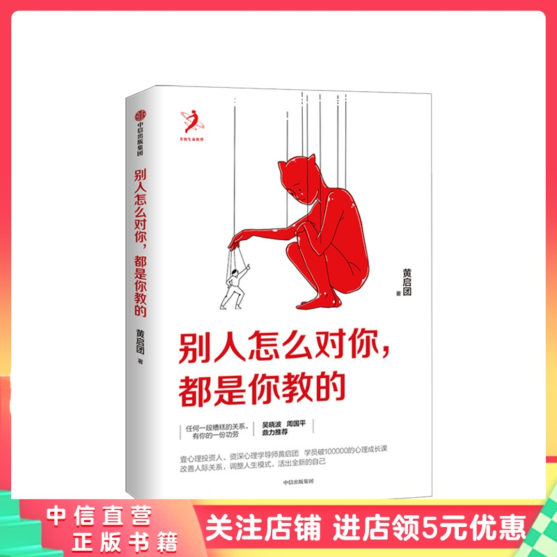 【正版书籍】别人怎么对你 都是你教的 黄启团 著 壹心理投资人 吴晓波、周国平鼎力推荐 人际关系,调整人生模式,活出全新的自己
