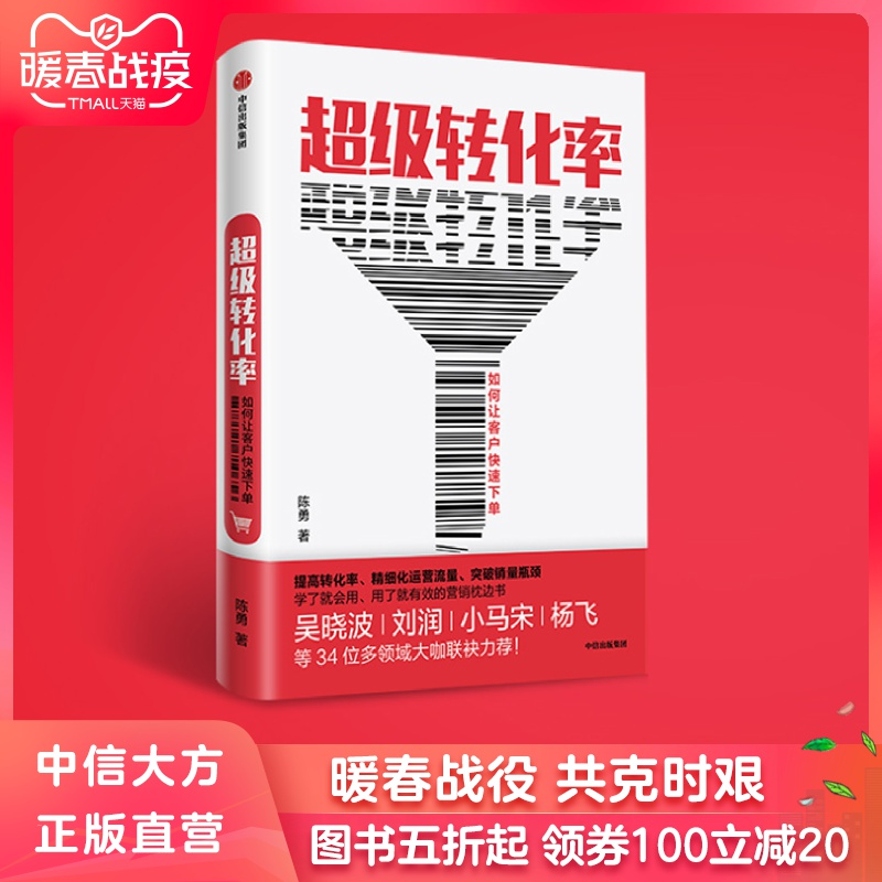 【正版书籍】超级转化率 陈勇 著  吴晓波推荐 流量运营与用户增长实战手册 精细化运营流量
