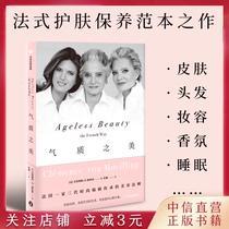 正版書籍氣質之美克萊姆斯馮穆弗林著時尚編輯美容法則法式優雅保養生活態度中信出版