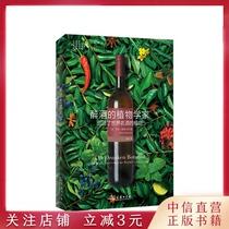 中国林业出版社食用方法营养价值食用部位要用价值形态特征采摘时间分布别名拉丁学名9780海南森林野菜图谱