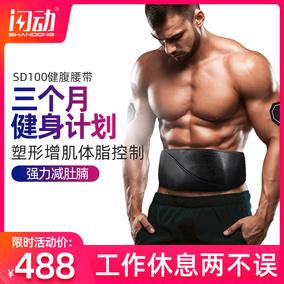 子神器收腹设备电脉冲增肌腹肌腰带