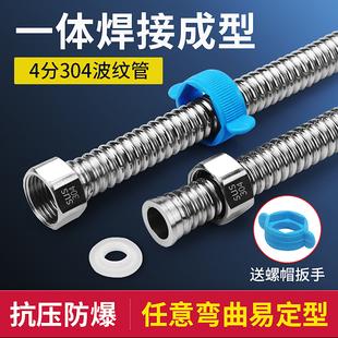 加厚304不锈钢波纹管4分家用热水器上进水管冷热高压防爆金属软管