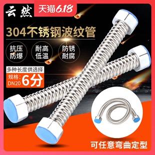 6分304不锈钢波纹管冷热防爆进出水管金属软管空调管道螺纹管DN20