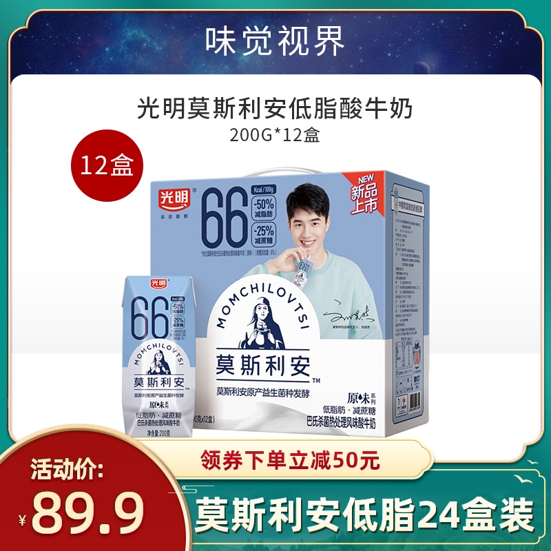 刘昊然代言光明莫斯利安低脂酸牛奶