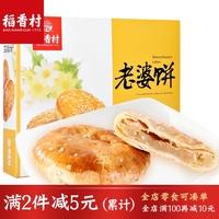 查看稻香村老婆饼210克蜂蜜味酥皮饼干蛋糕点心面包零食早餐北京特产价格