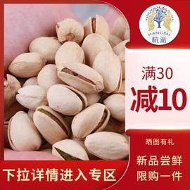 【满30减10】杭派开心果108g草本味无漂白孕妇休闲零食坚果原色图片