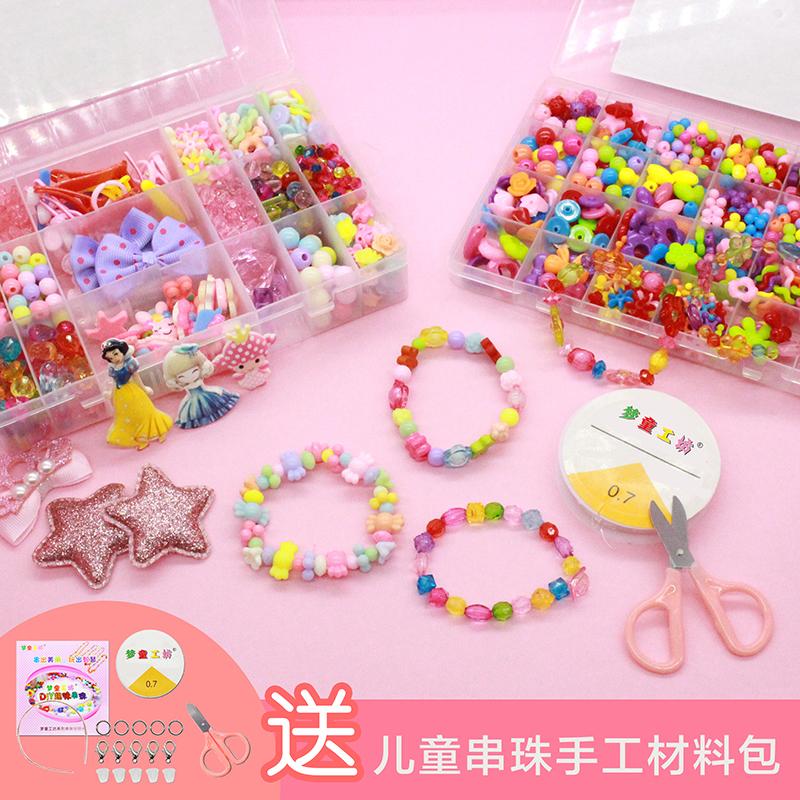 diy儿童串珠玩具益智手工制作材料包女童宝宝穿珠子女孩项链手链