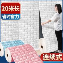 墙纸自粘3d立体墙贴防水防潮卧室温馨连卷泡沫砖背景墙面装饰壁纸