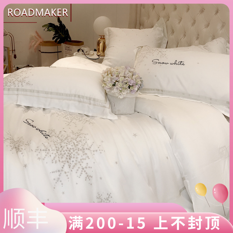 Roadmaker imported simple 80 thread double side Tencel 4-piece white light luxury embroidered bedding