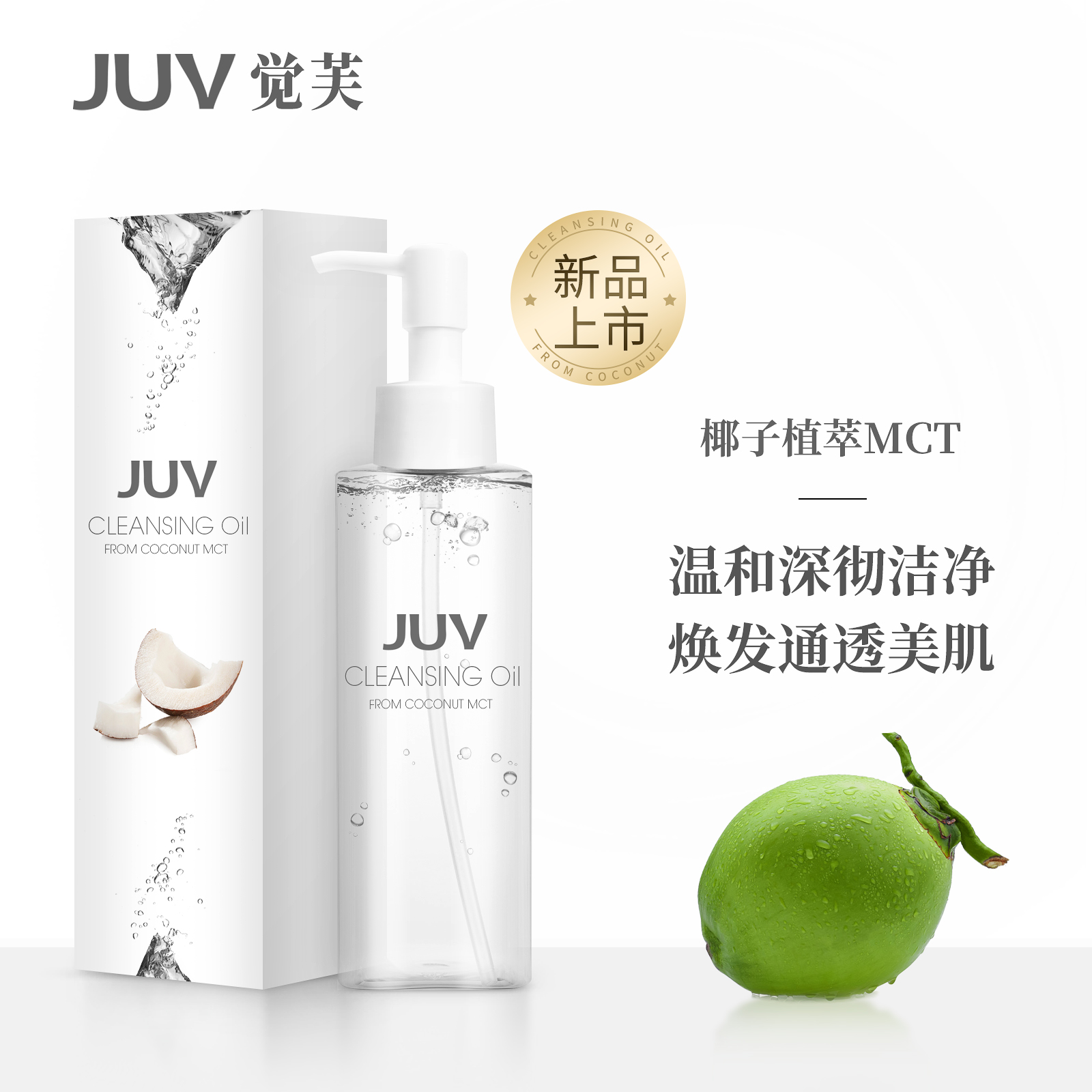Juv Jufu coconut makeup remover facial makeup remover water temperature and clean non irritant makeup remover Eye Lip face three in one