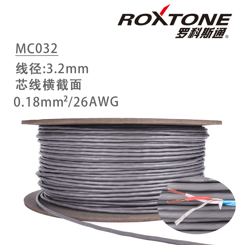 ROCKSTONE 2-core microphone cable microphone cable engineering installation connecting line machine line jumper bulk signal line