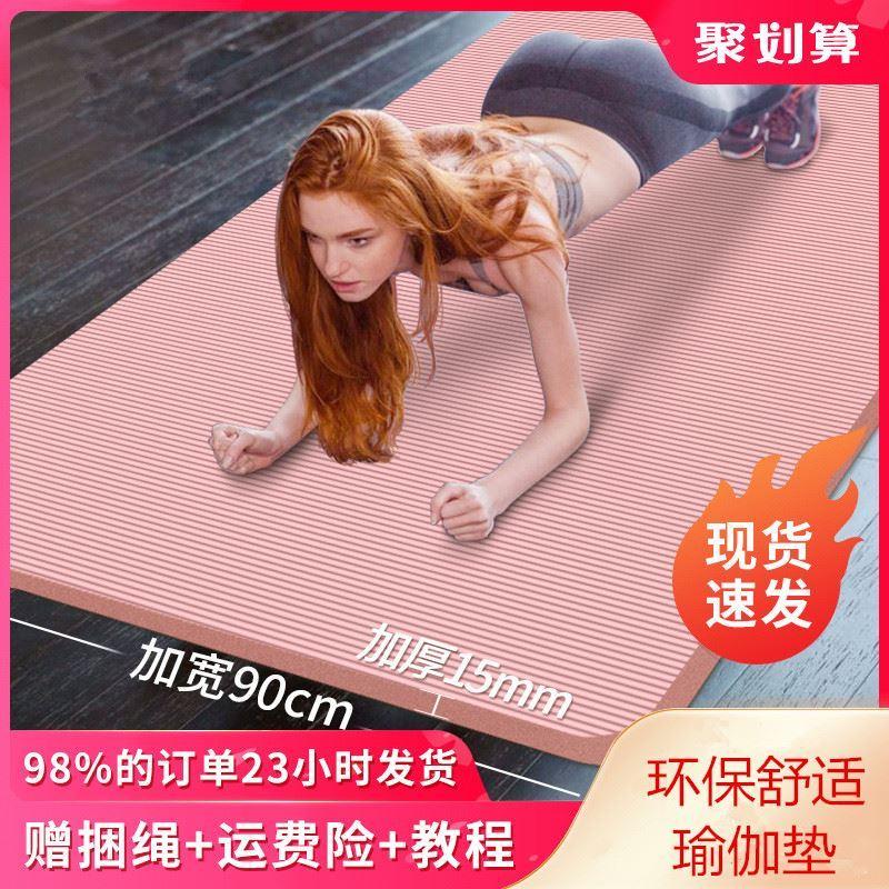 双人瑜伽垫儿童舞蹈练功防滑加厚加宽加长女孩初学者珈地垫子家用