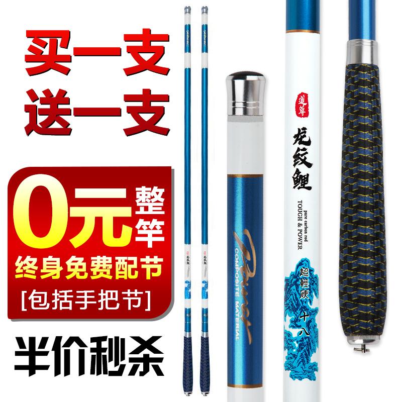 龙纹鲤鱼竿手竿碳素钓鱼竿手杆超轻超硬渔具套装组合全套鲫鱼鱼杆