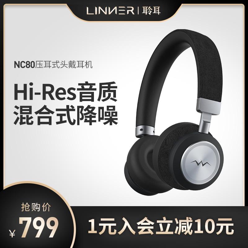 Linner/聆耳 NC80 Hi-Res音质 头戴式蓝牙无线智能主动降噪耳机图片
