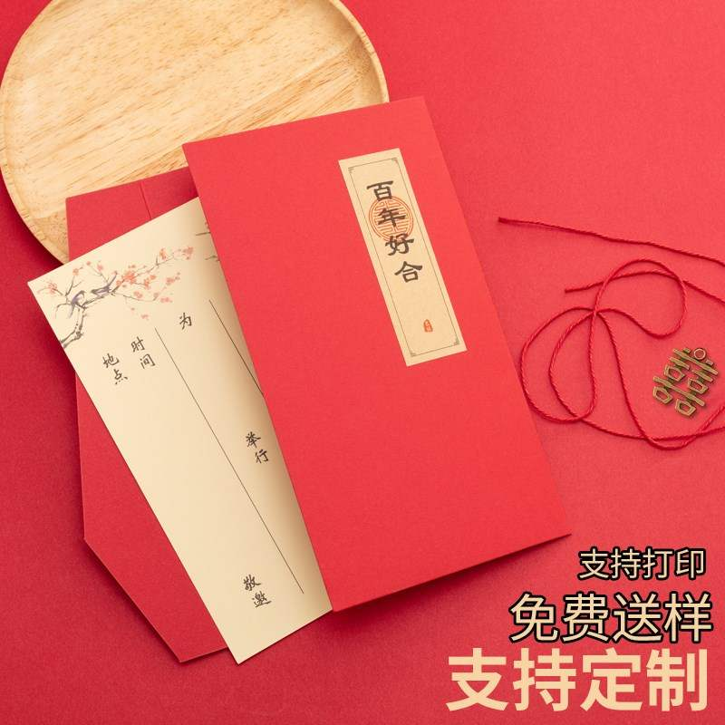 Invitation card wedding Chinese style personalized creativi图片