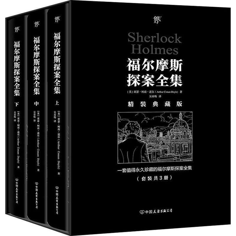 福尔摩斯探案全集(3册) (英)亚瑟·柯南·道尔(Arthur Conan Doyle) 文学 中国友谊出版社