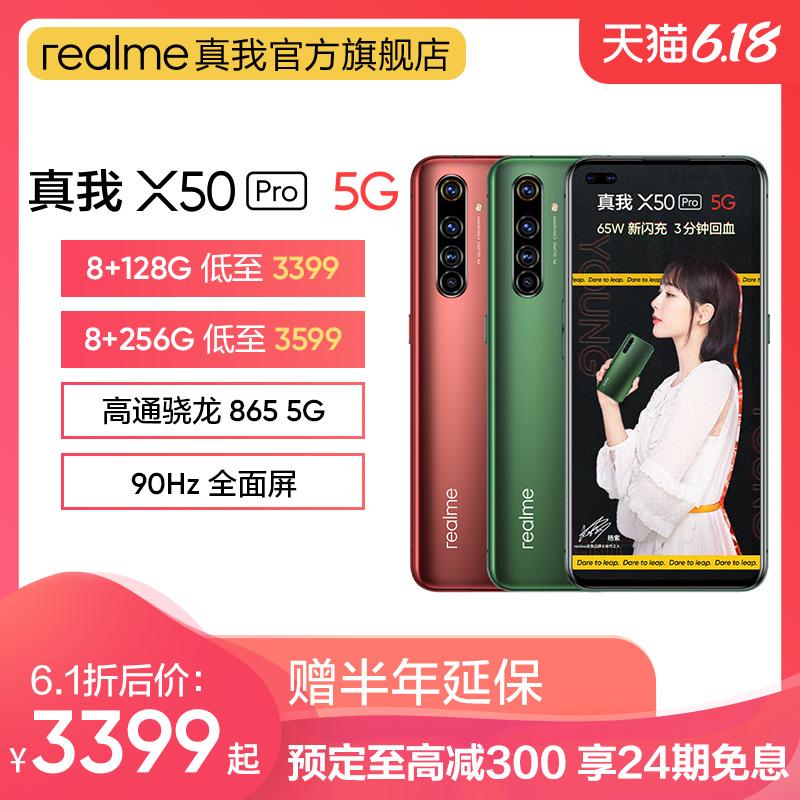 【至高减300 24期免息】realme真我X50Pro骁龙865 65W超级闪充5g智能游戏官方正品手机realmexrealmex50pro
