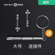 Isco Large Connector Ultra-light Anti-skid Glasses Leg Tightening Adjustment Fittings for Small Screwdriver
