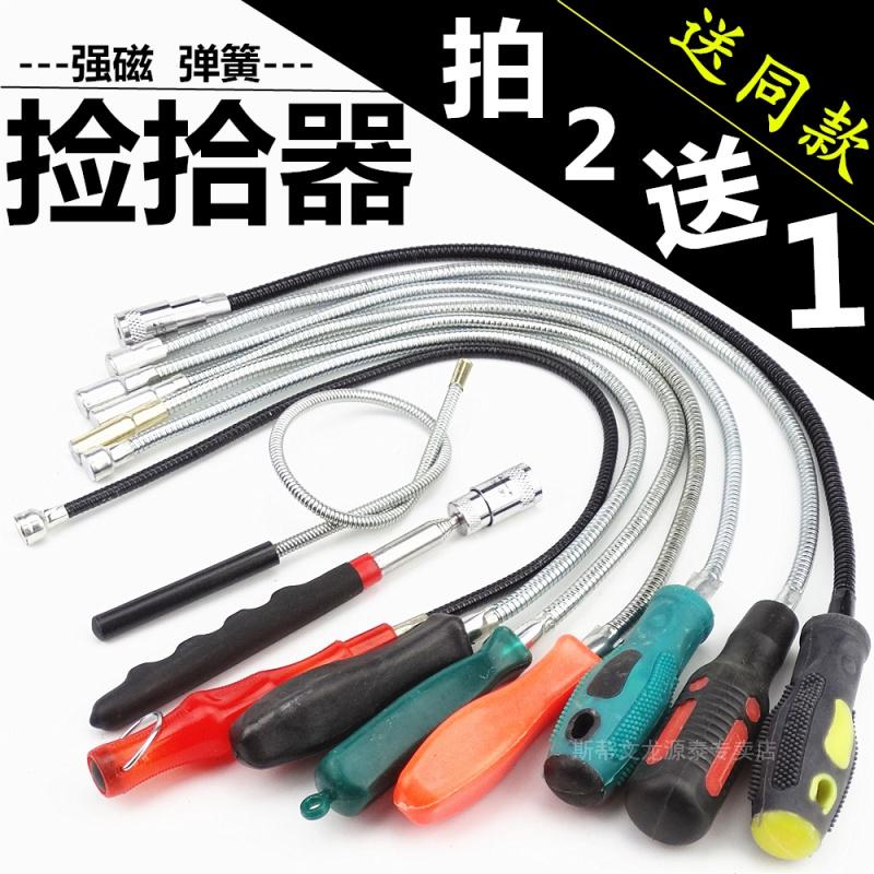 汽修工具可弯式吸力棒强磁性防震伸缩螺丝捡金属零件拾取器磁力棒