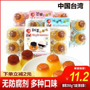 中国台湾新巧风焦糖3盒*266g布丁