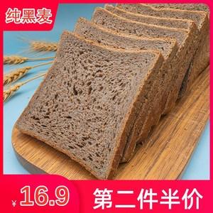 黑麦吐司无蔗糖健身代餐低0面包