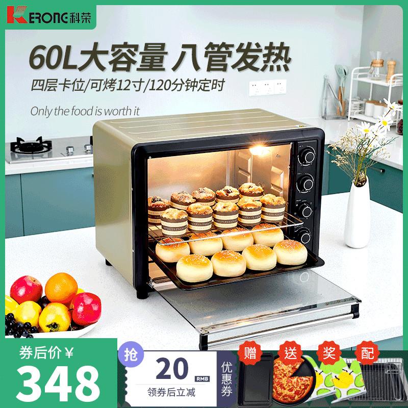 科荣60升大容量家用商用烘焙电烤箱