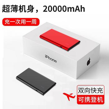 超薄20000毫安oppo三星华为充电宝