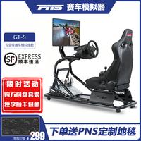 PNS全套赛车模拟器方向盘支架座椅罗技G29T300图马思特TGT折叠
