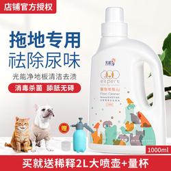 光能净宠物除臭剂室内地板净去味宠物消毒液拖地猫尿狗尿清洁地板