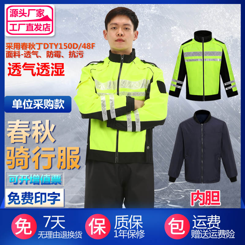 Spring and autumn cycling wear breathable and moisture permeable mens outdoor hiking reflective patrol warning split non rainwear suit