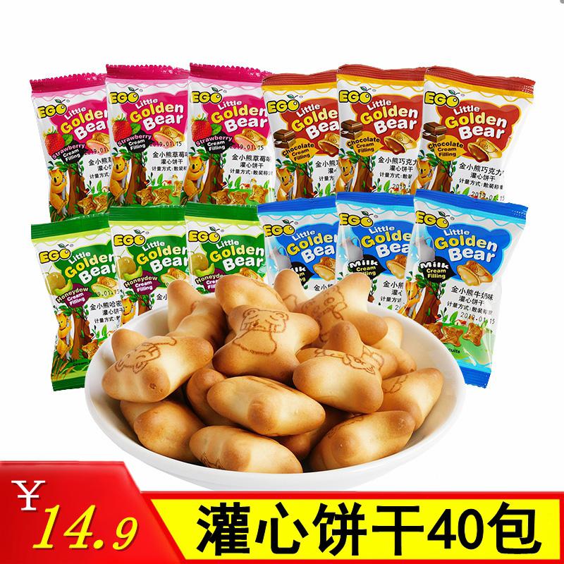 EGO金小熊灌心饼干约40包混合味散装儿童夹心批发进口零食品小吃限10000张券