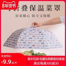 冬季家用保温菜罩大号防尘盖菜罩厨房可折叠餐桌食物剩饭菜罩子