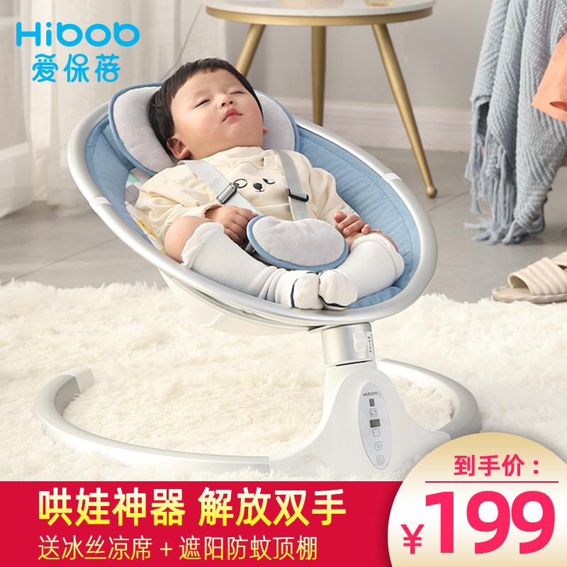 爱保蓓哄娃神器婴儿摇摇椅安抚椅电动摇椅摇床婴幼儿摇床带娃神器
