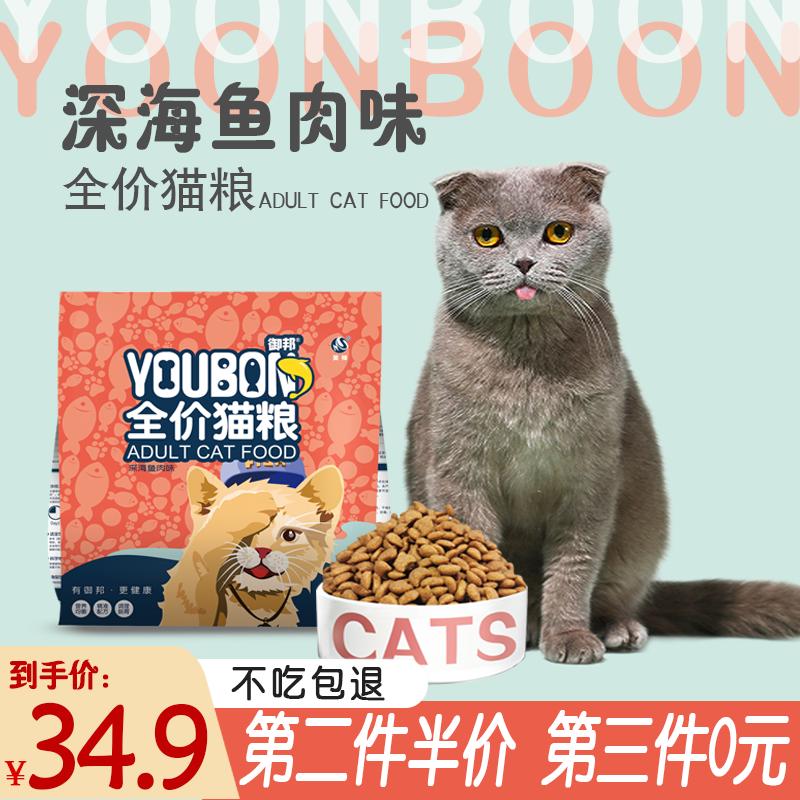 御邦猫粮成猫增肥发腮猫粮全价猫粮10kg蓝猫加菲猫猫主粮5斤2.5KG
