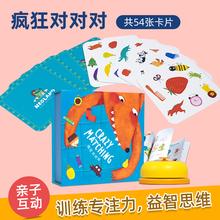 绿龙岛疯狂对对对碰卡片儿童益智思维训练玩具多人亲子互动桌游