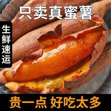 红薯新鲜农家番薯烤地瓜山东沙地烟薯25号糖心5斤红心蜜薯10包邮