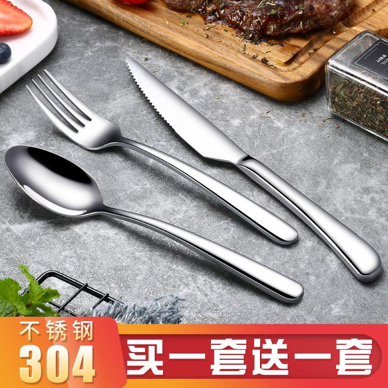 图拉朗 304不锈钢牛排刀叉勺西餐餐具三件套装欧式家用刀叉二件套