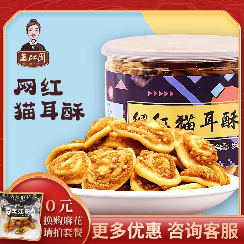 买3送1王江囡网红猫耳酥松脆大芝麻丰膨化世纪旺红零食小吃猫儿朵