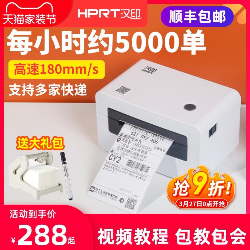 汉印n31 / n41快递单打印机打单机