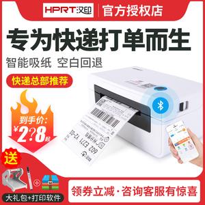 领10元券购买汉印n41 / n31电子面单打印机四通