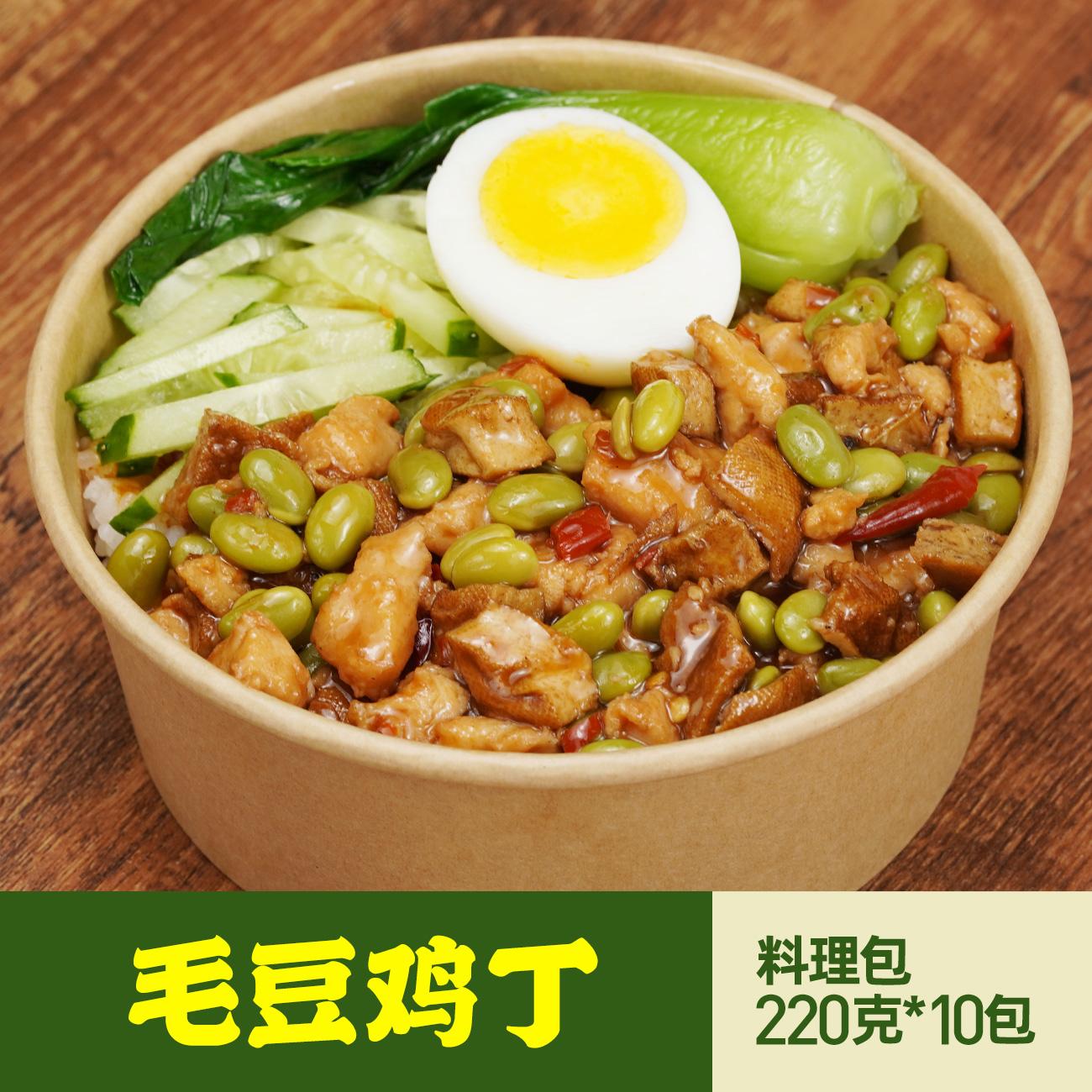 毛豆鸡丁220g10包冷冻盖浇饭面卤速食方便菜料理包半成品快餐外卖