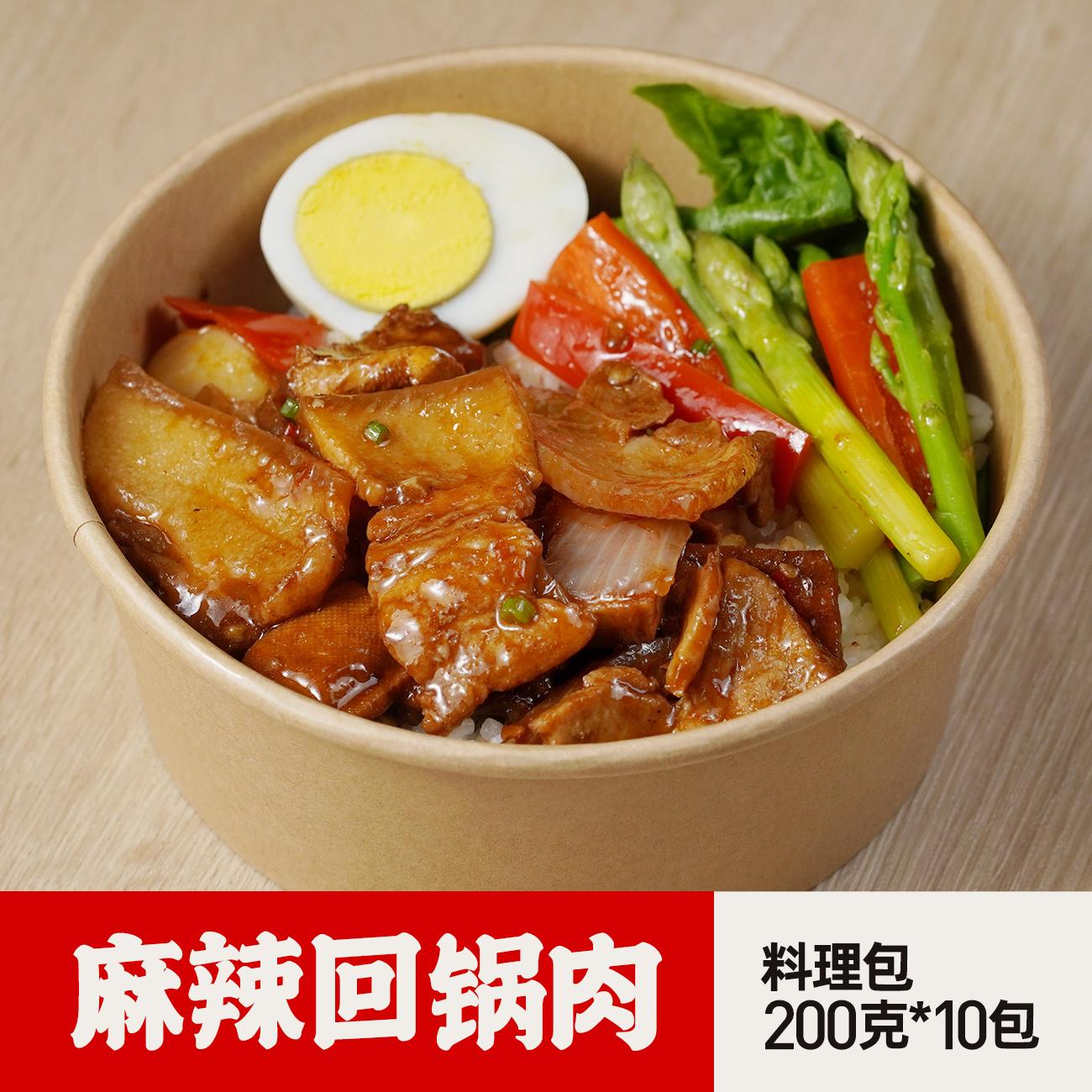 菜洋洋麻辣回锅肉200g10包 冷冻半成品菜盖浇饭料理包快餐满包邮